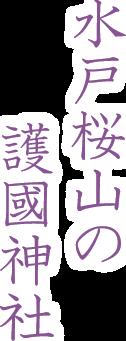 水戸桜山の護國神社